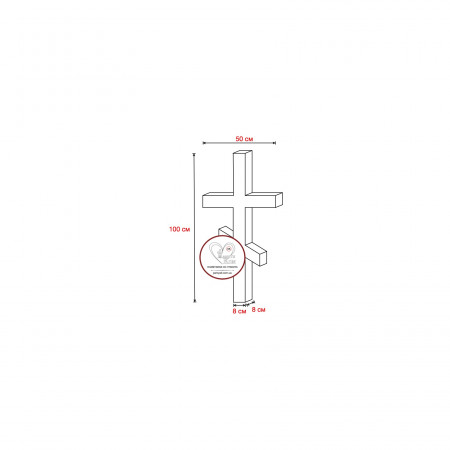 Гранитный  крест (две перемычки) 100х50х8