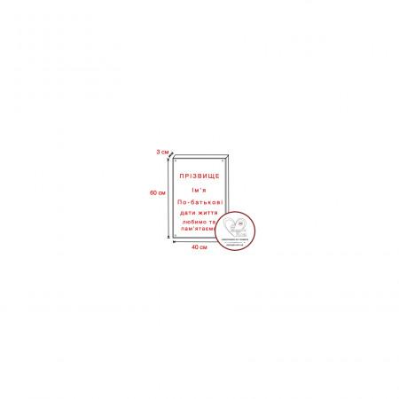 Гранитная табличка 60х40х3 (только гравировка текста)
