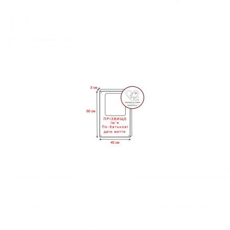 Гранитная табличка 60х40х3 (гравировка текста и фото)